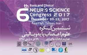کنگره علوم اعصاب
